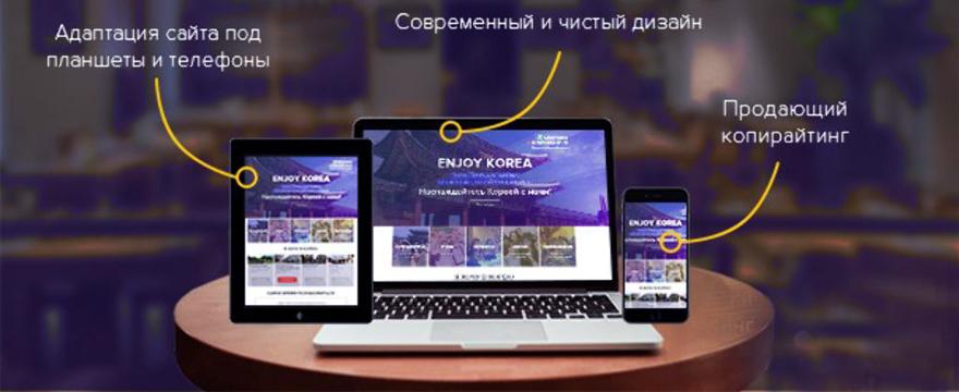 Создание сайтов для организаций в Беларуси