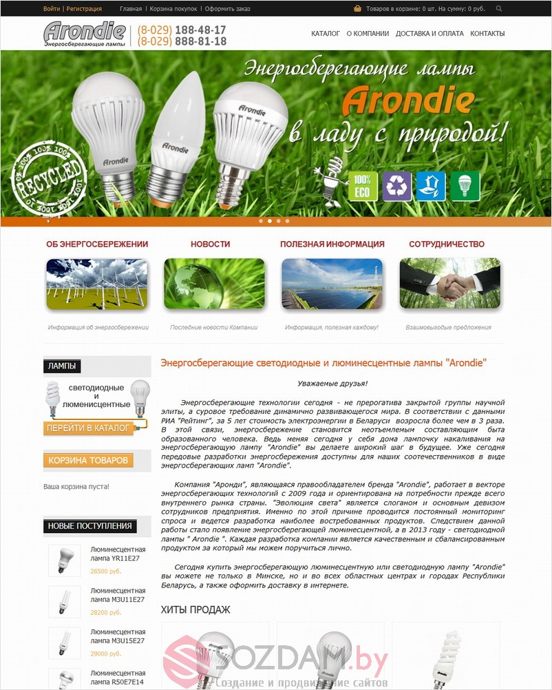 Arondie.by — Интернет-магазин светодиодных ламп