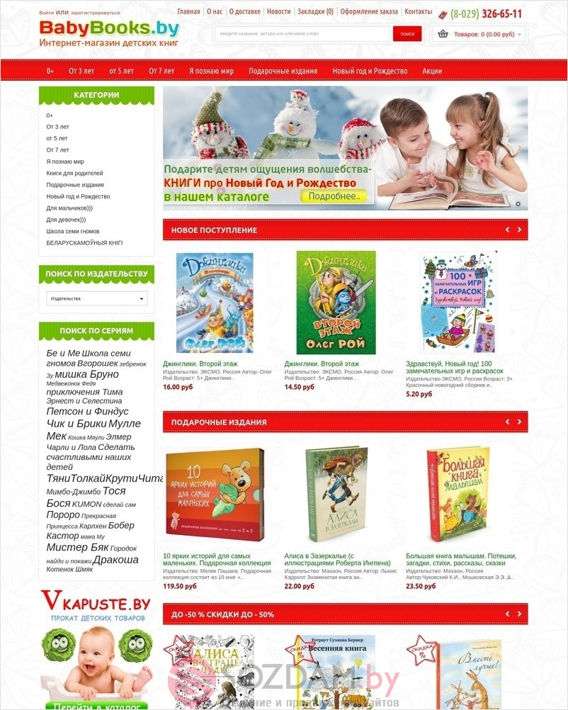 BabyBooks.by – Интернет-магазин книг