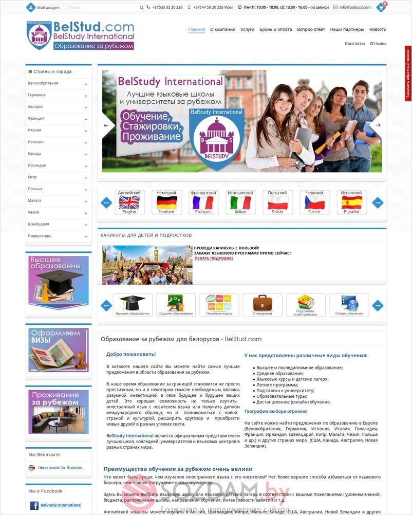 Belstud.com – Сайт-каталог