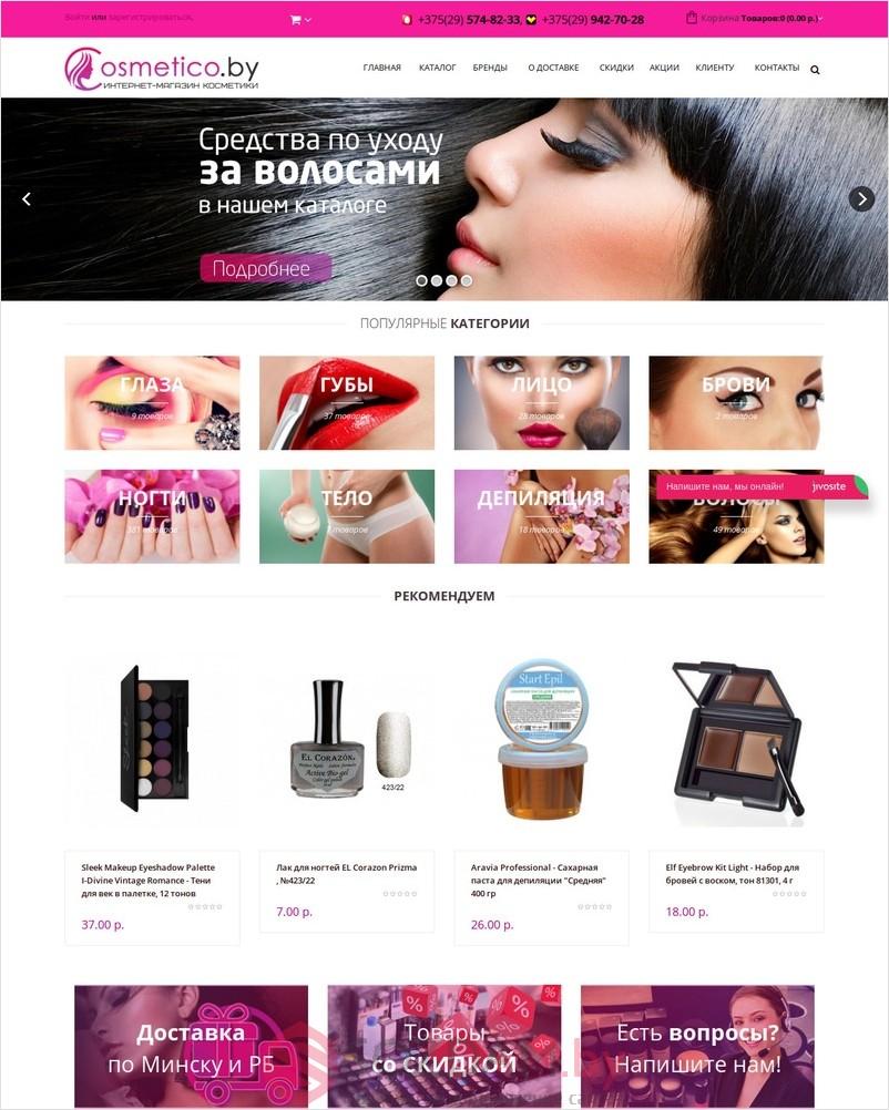 Cosmetico.by – Интернет-магазин