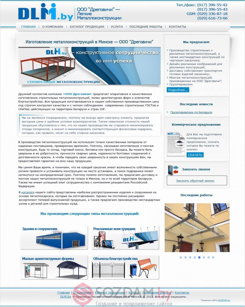 Dlm.by – Сайт строительной компании