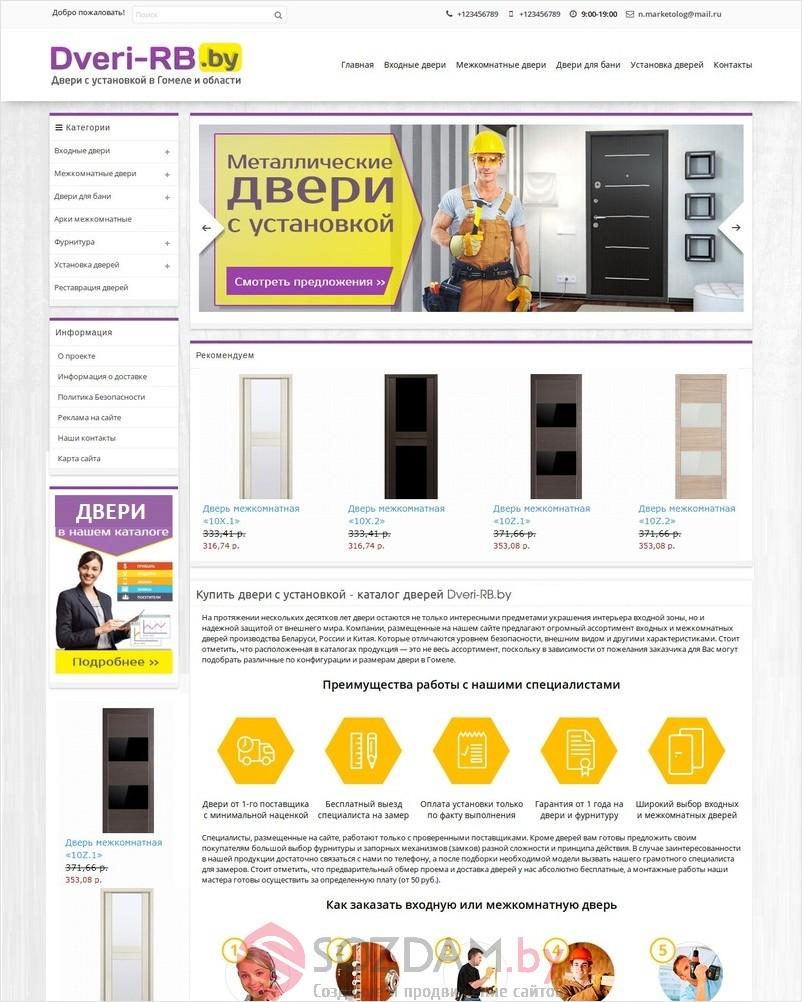 Dveri-RB.by – Сайт-каталог дверей