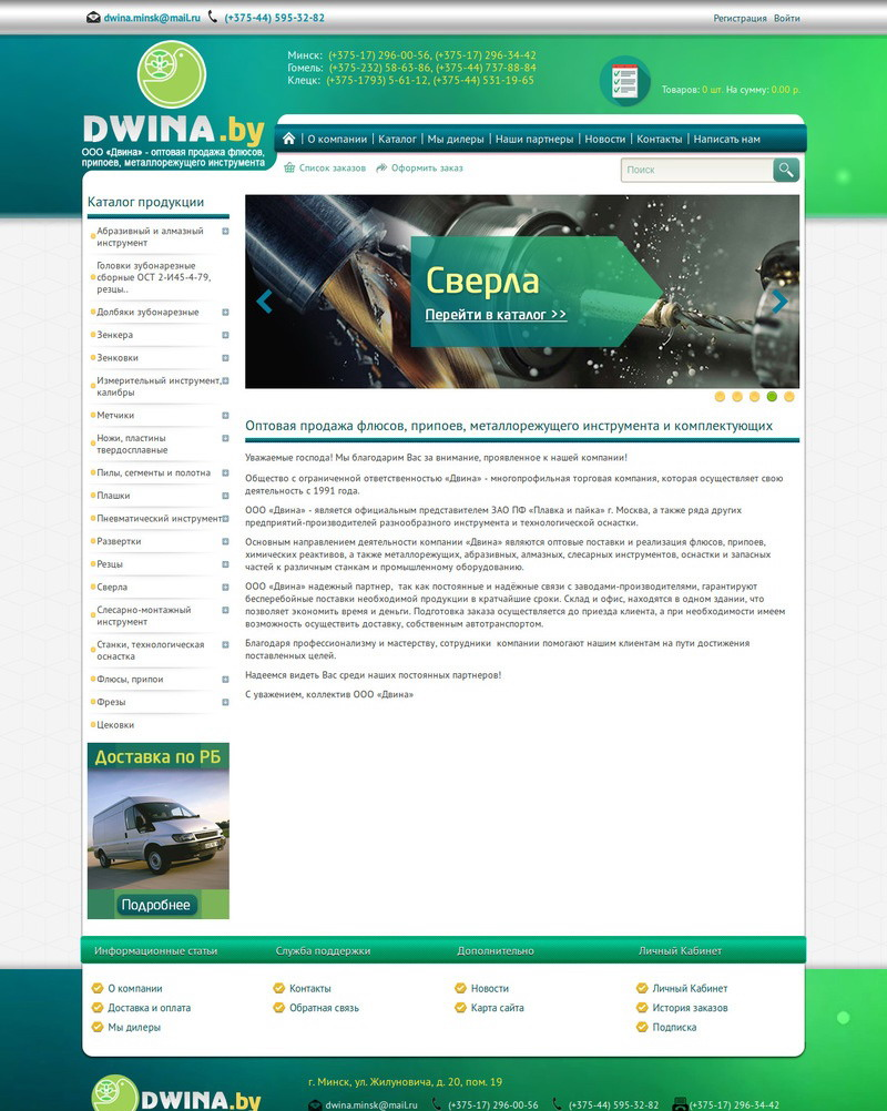 Dwina.by — Сайт оптовой компании