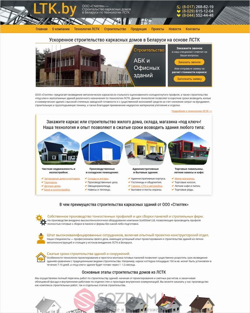 LTK.by – Сайт строительной компании