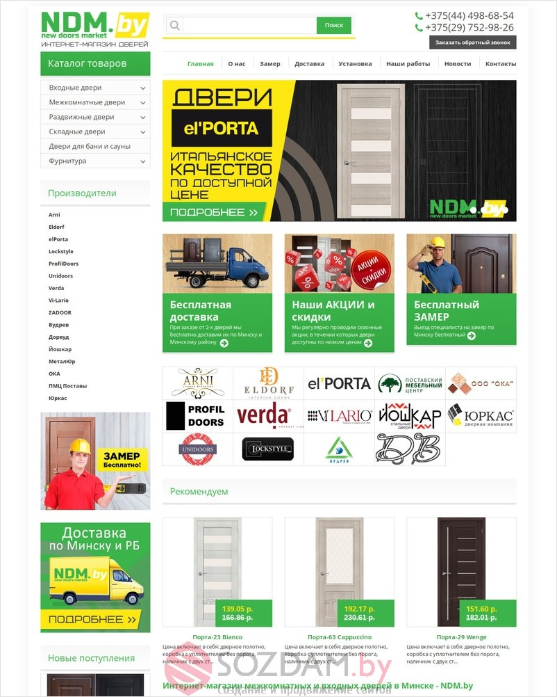 NDM.by — Интернет-магазин дверей