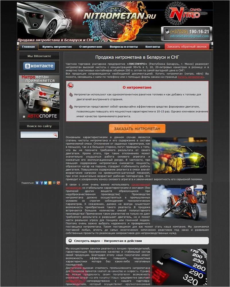 Nitrometan.ru — Сайт компании