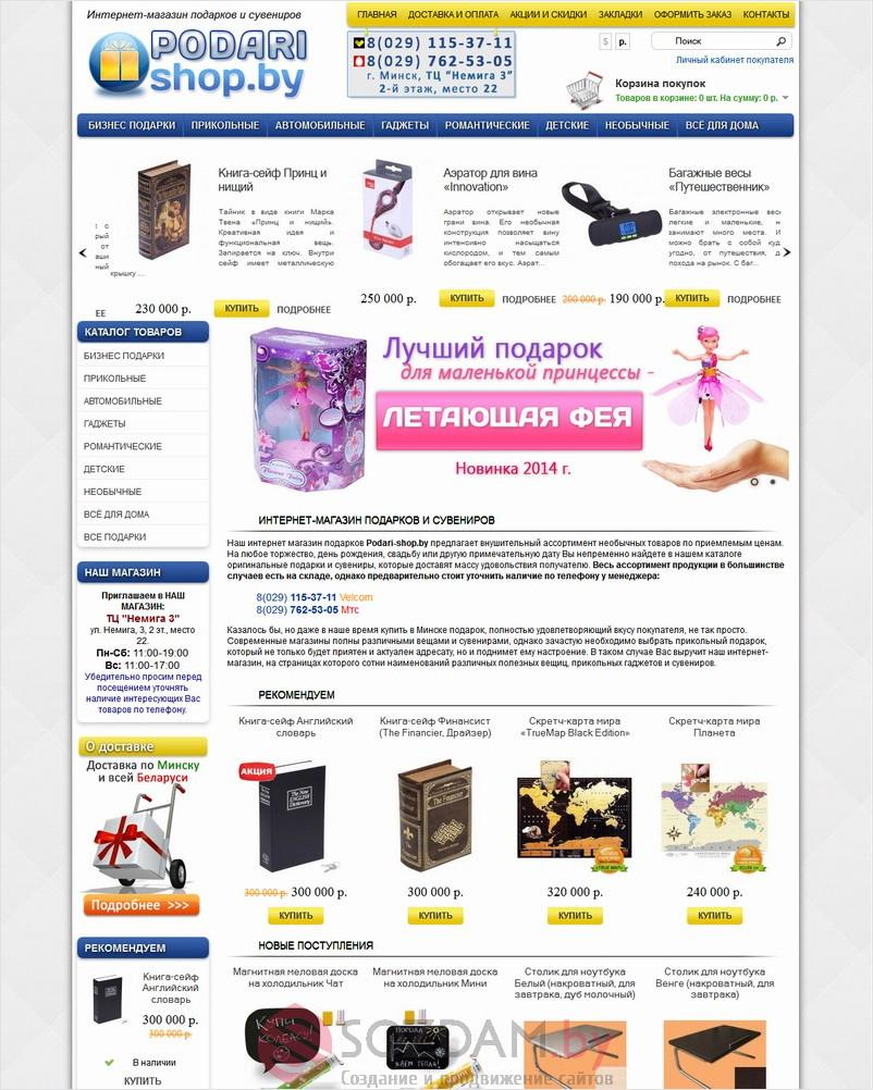 Podari-shop.by – Интернет-магазин подарков