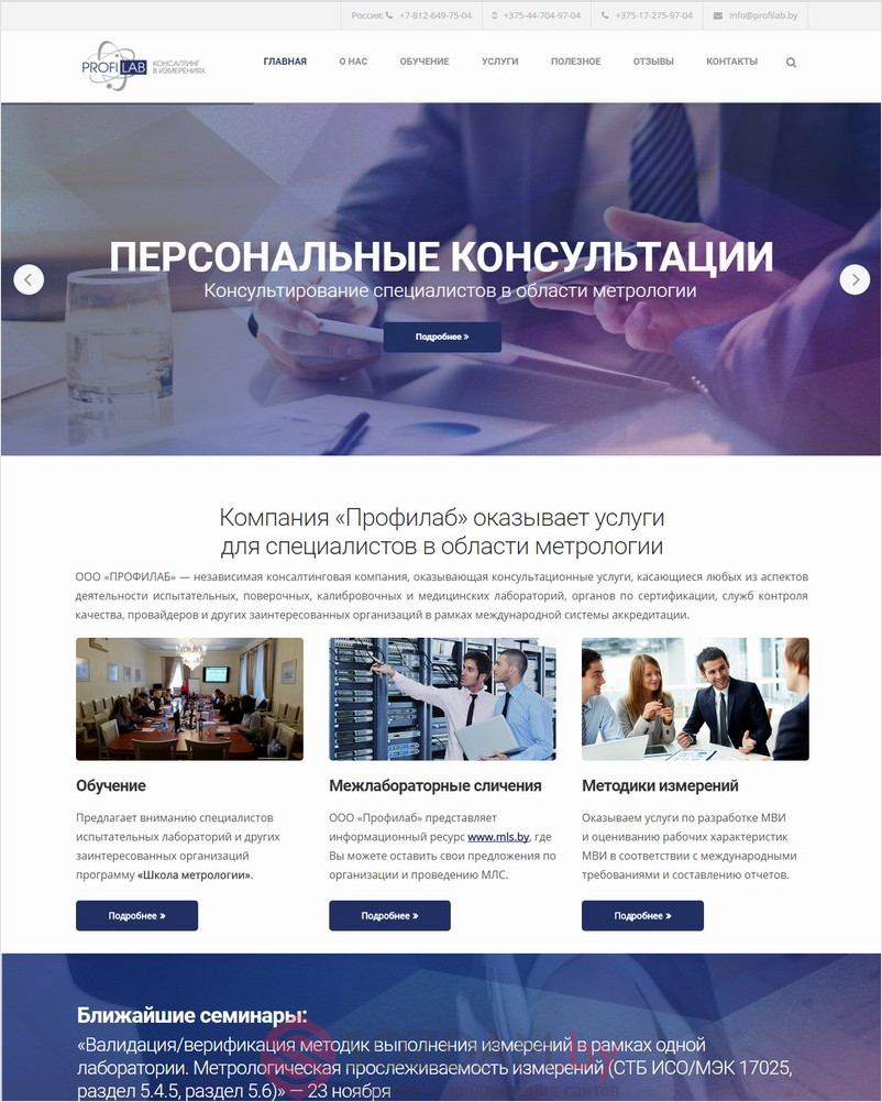 Profilab.by – Корпоративный сайт