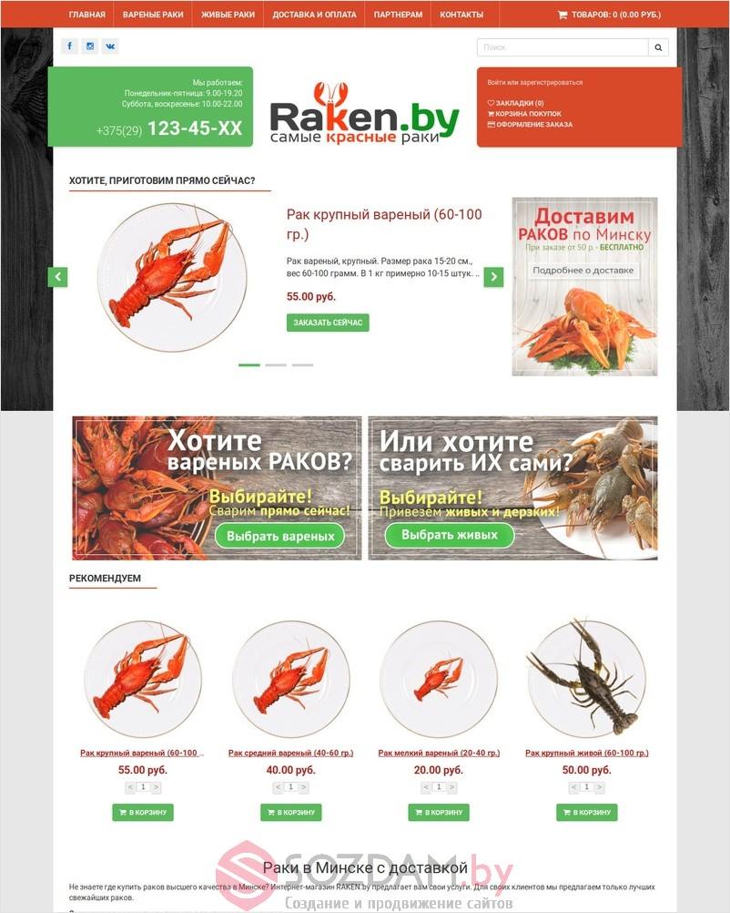 Raken.by — Интернет-магазин доставка раков