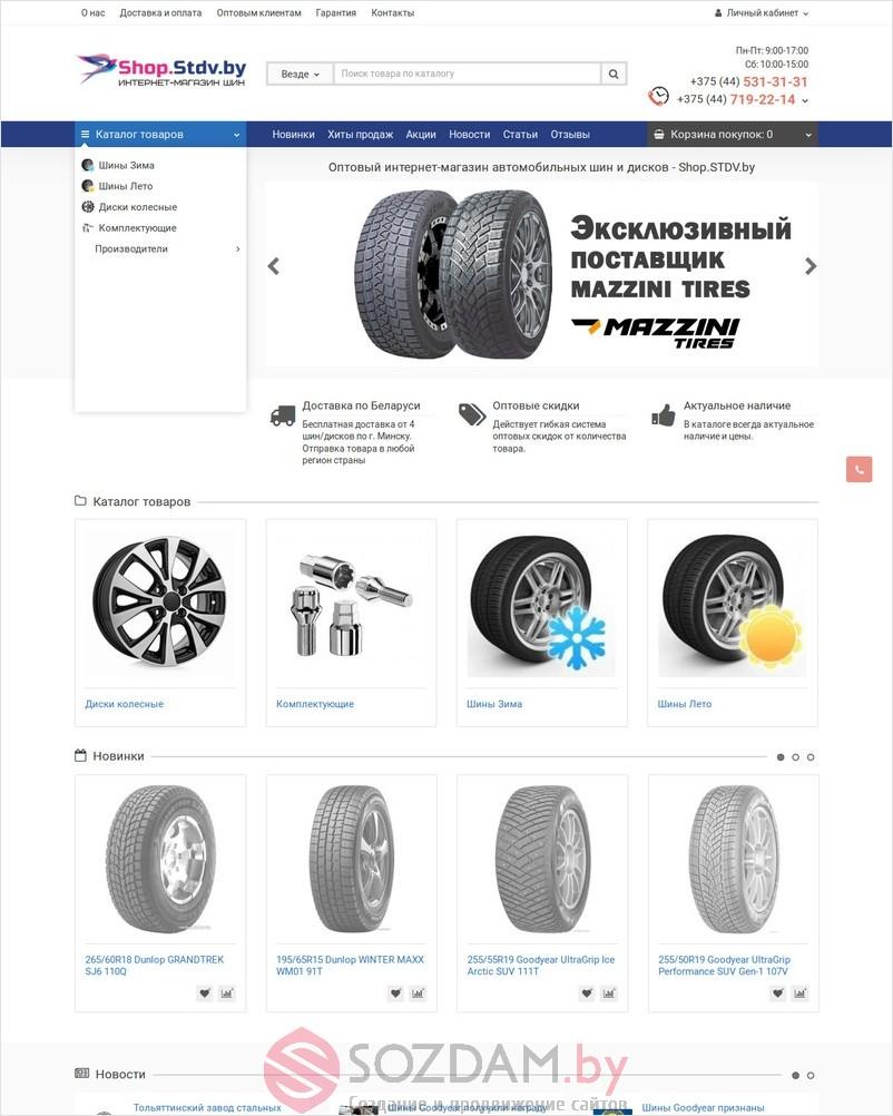 Shop.STDV.by – Интернет-магазин шин и дисков