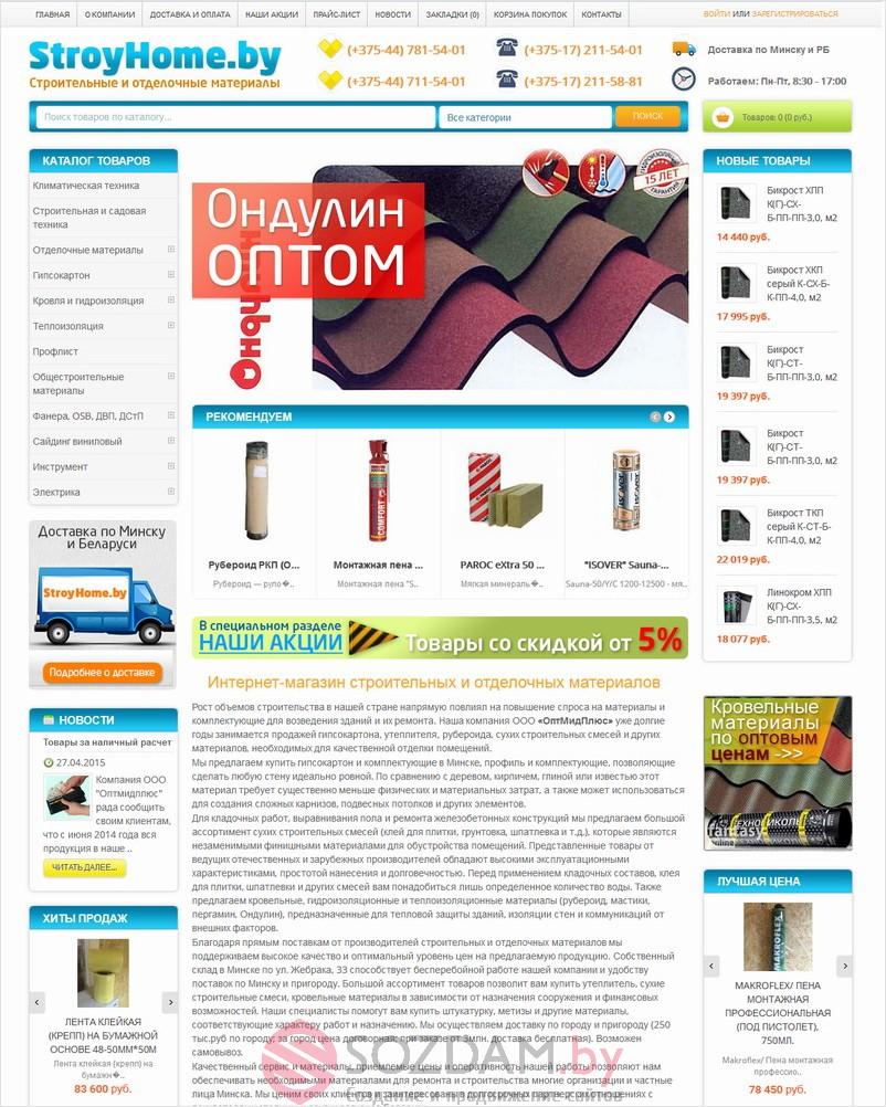 StroyHome.by — Интернет-магазин стройматериалов