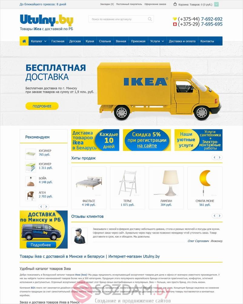 Utulny.by — Интернет-магазин мебели