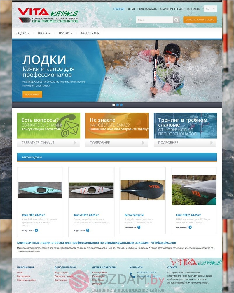 Vitakayaks.com — Сайт-каталог