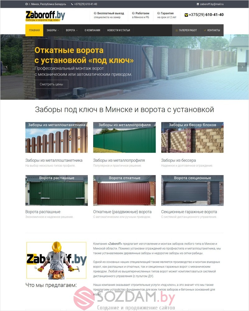 Zaboroff.by — Сайт компании