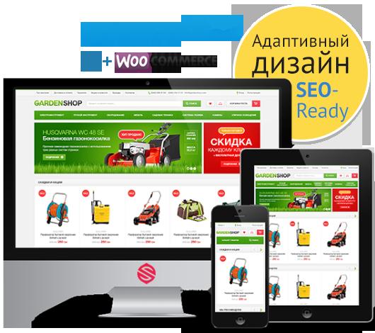 создание интернет-магазина в Минске