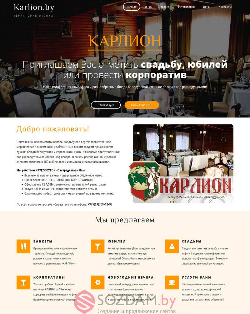 Karlion.by – Лендинг для Кафе-ресторана