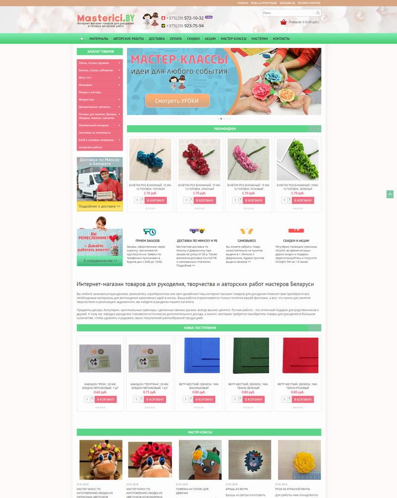 Masterici.by — Интернет-магазин для рукоделия