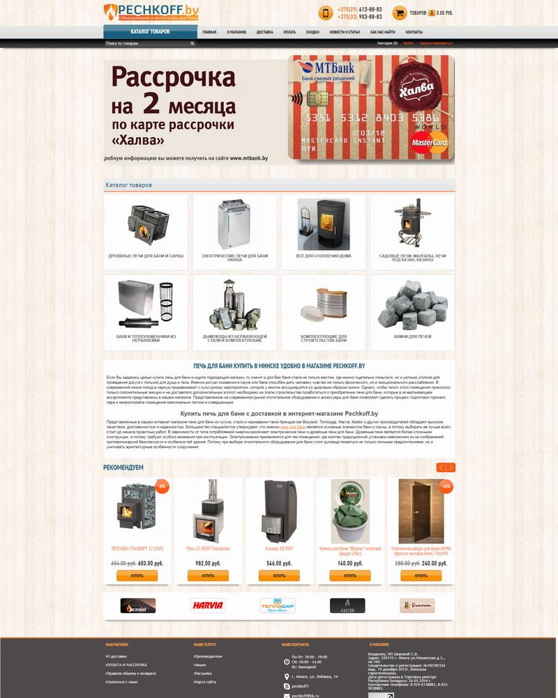 Рechkoff.by — Интернет-магазин оборудования для бани