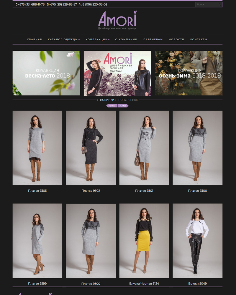 Amori.by – Сайт каталог женской одежды