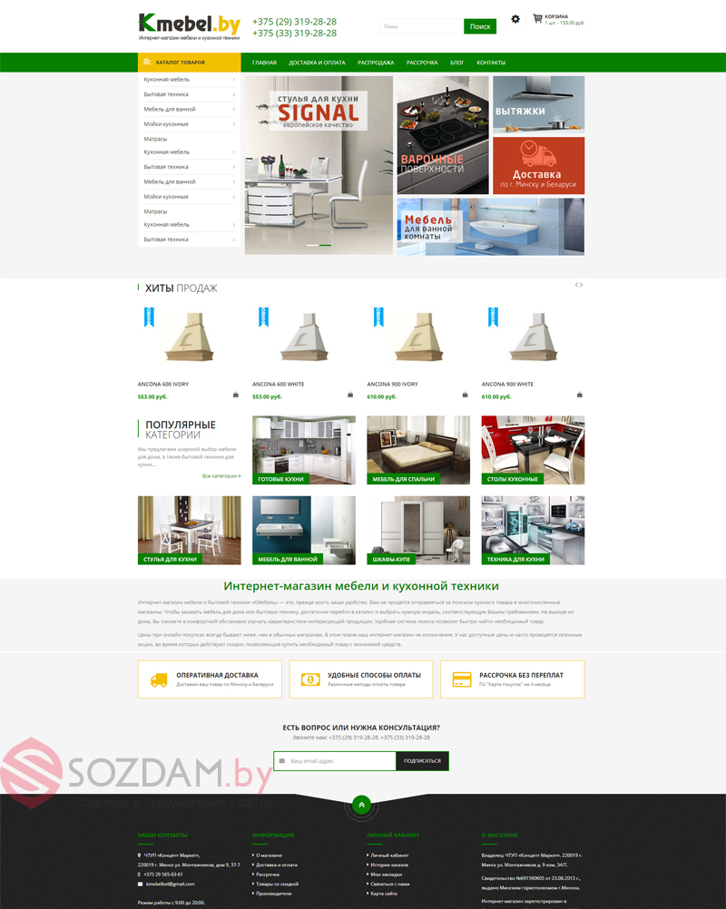 Kmebel.by – Интернет-магазин мебели для кухни