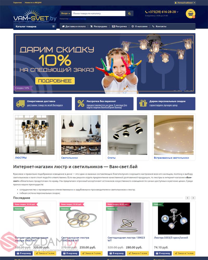 Vam-svet.by – Интернет-магазин люстр и светильников