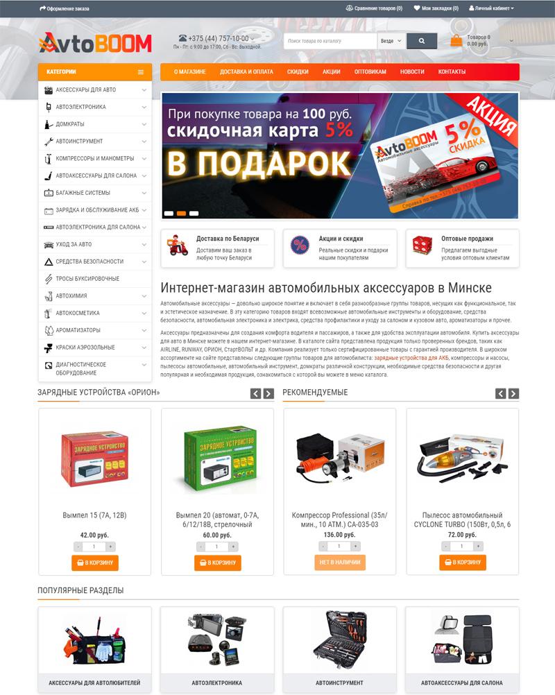 Avtoboom.by – Интернет-магазин автомобильных аксессуаров