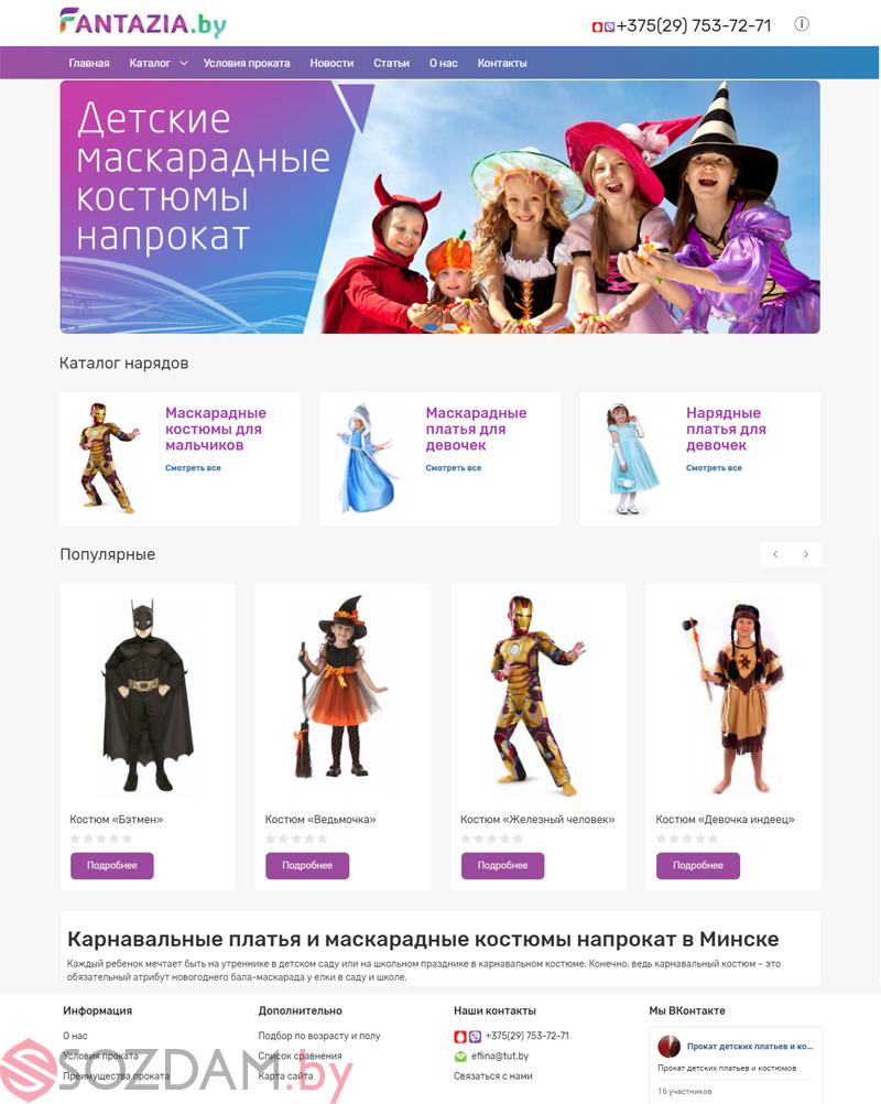 Fantazia.by – Прокат детских карнавальных костюмов