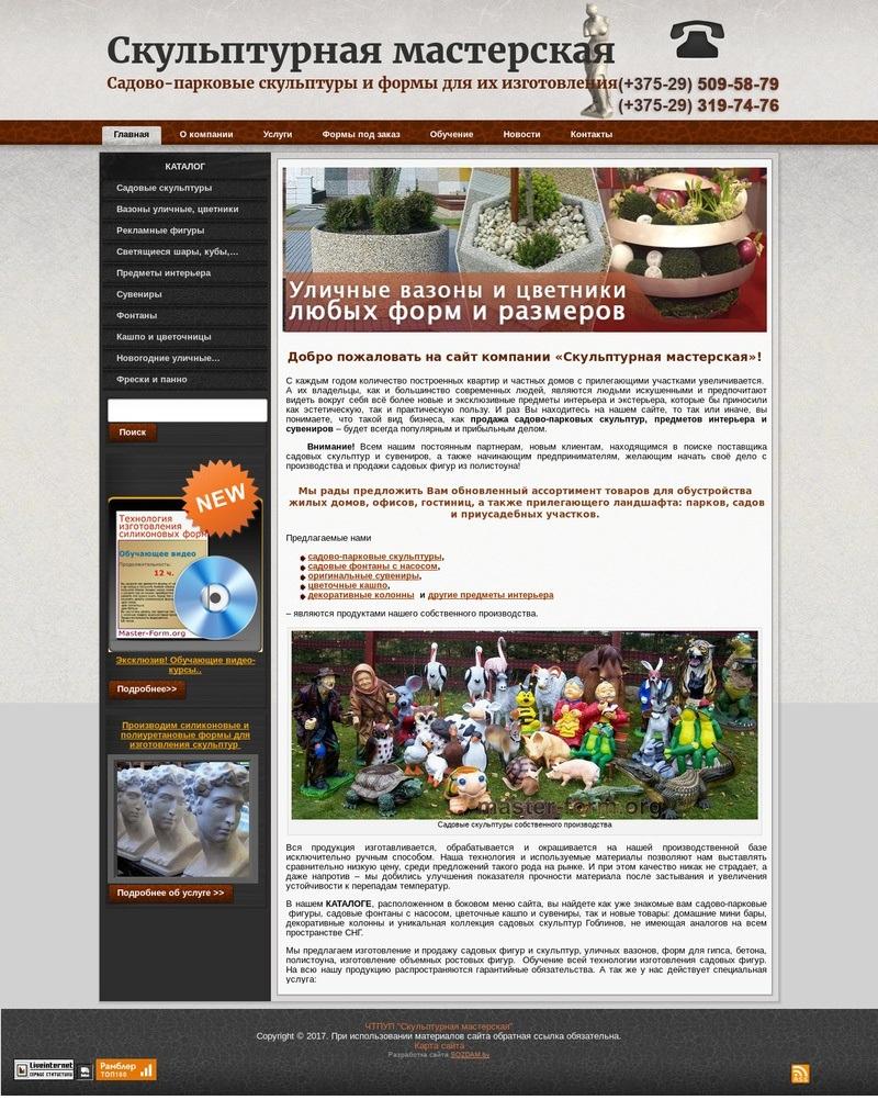 Master-form.org – Каталог садовых скульптур
