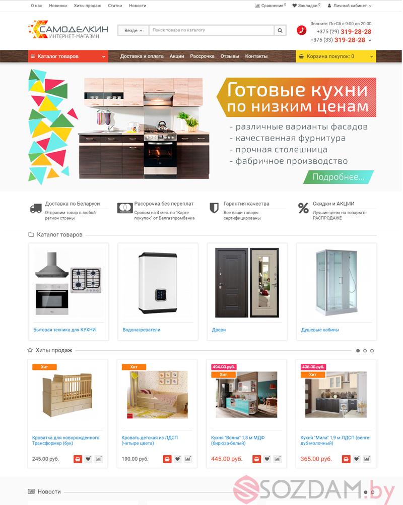Samodelkin.by – Мебельный интернет-магазин