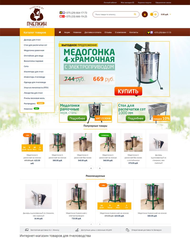 Pchelkin.by – Интернет-магазин товаров для пчеловодства