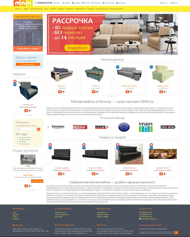 mnm.by – Интернет-магазин мягкой мебели