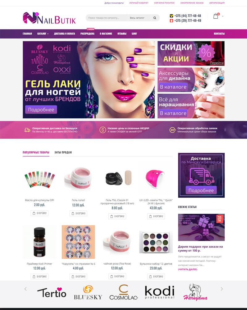 Nailbutik.by – Интернет-магазин товаров для ногтевого сервиса