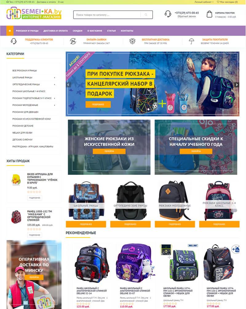 Semei-ka.by – Интернет-магазин рюкзаков и сумок