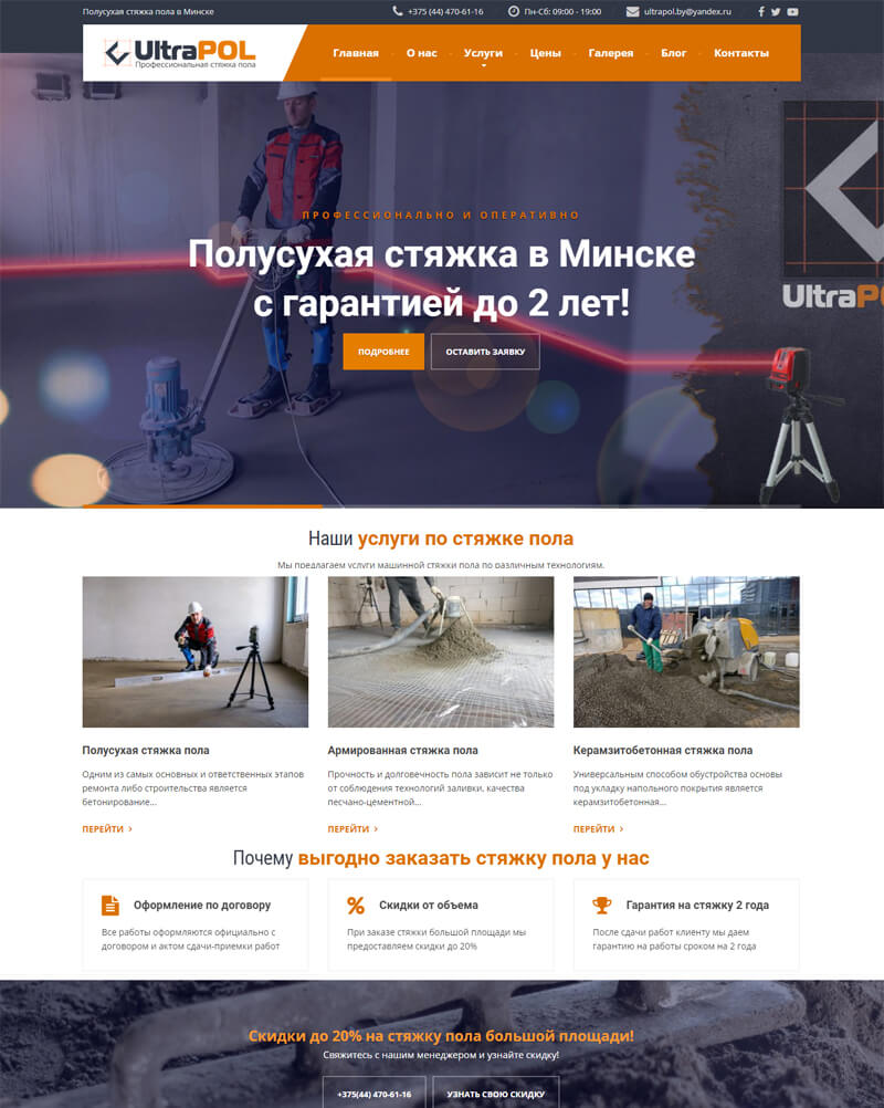 Ultrapol.by – Стяжка пола в Минске