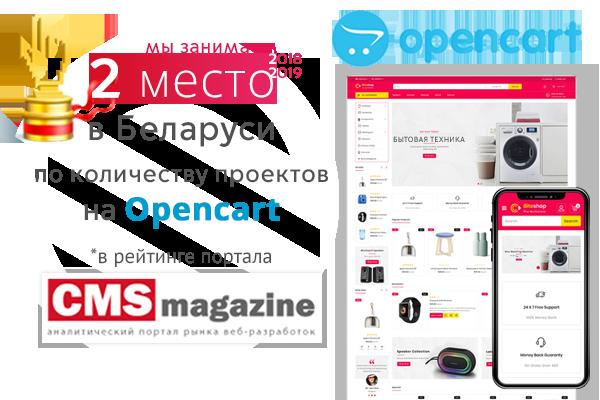 разработка сайтов на Опенкарт 2