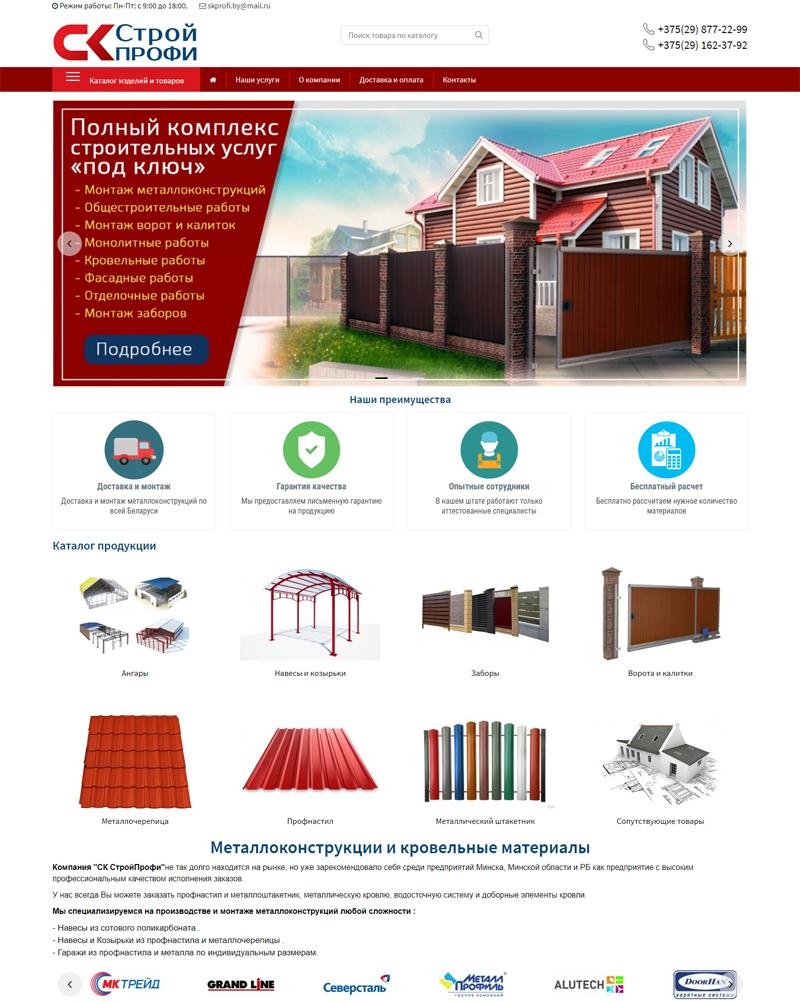 skProfi.by – Сайт строительной компании