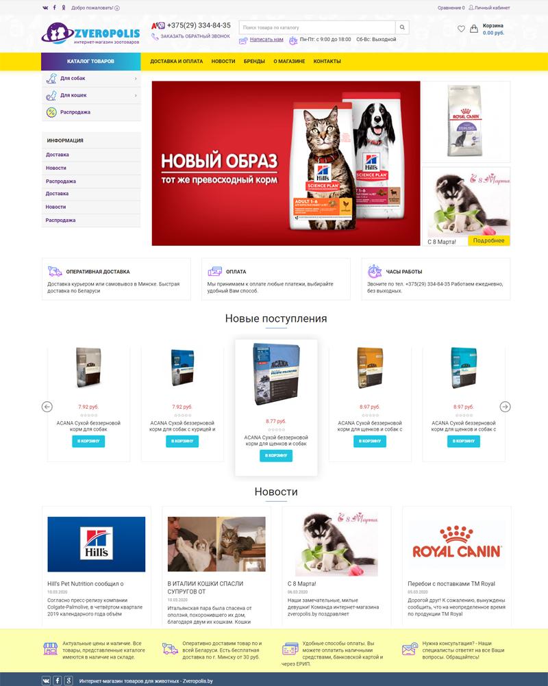 Zveropolis.by – Интернет-магазин товаров для домашних питомцев