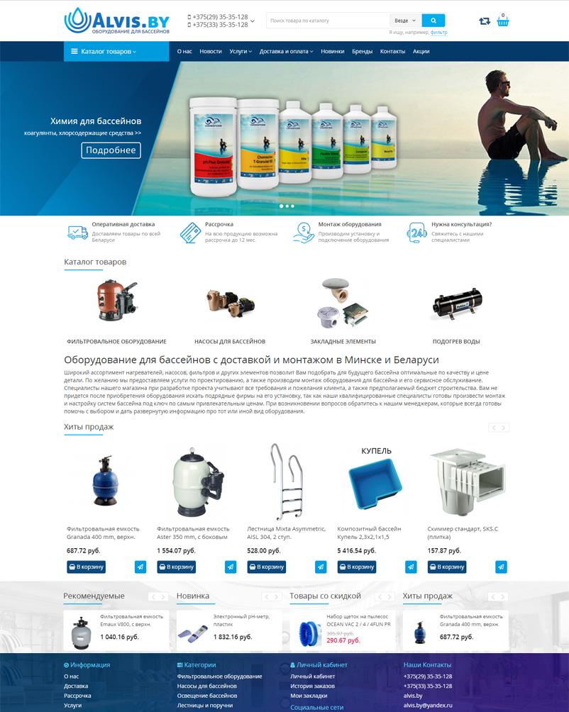 Alvis.by – Интернет-магазин оборудования для бассейнов
