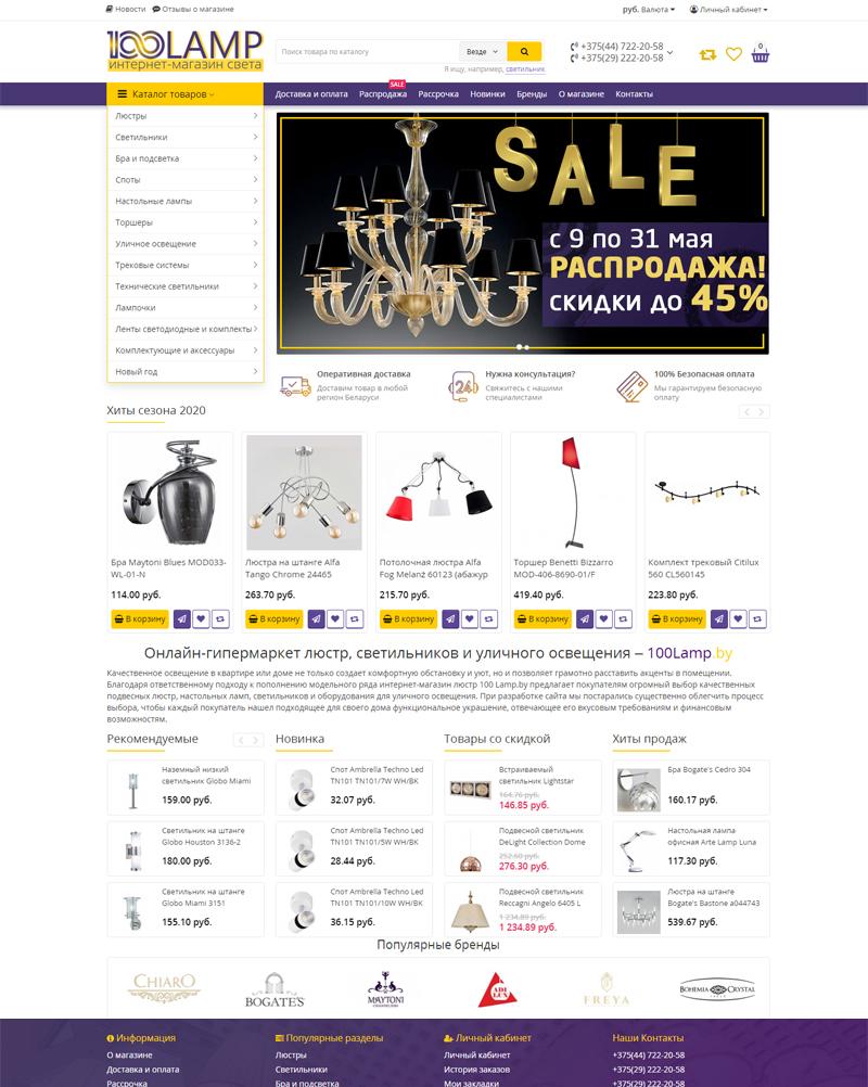 Интернет-магазин светильников и люстр – 100lamp.by