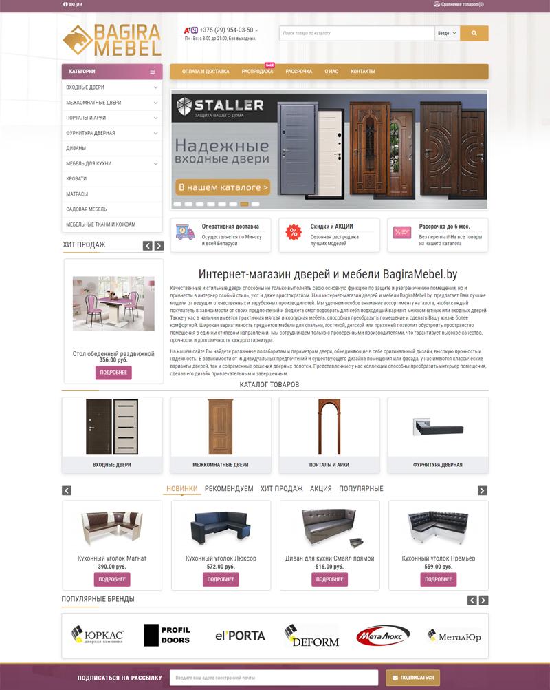 Интернет-магазин дверей – BagiraMebel.by