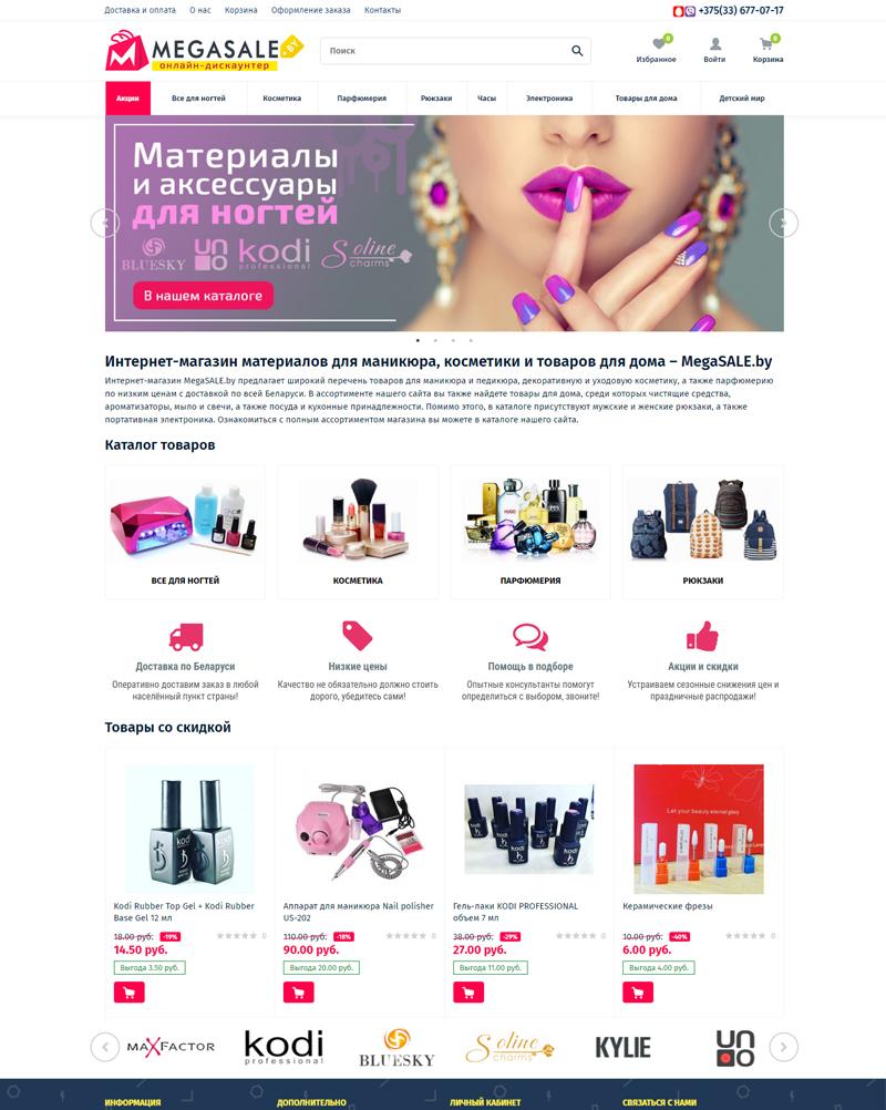 Интернет-магазин материалов для маникюра – Megasale.by