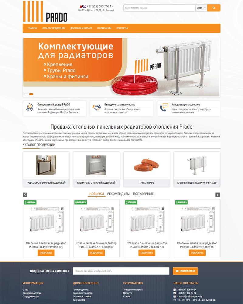 Сайт-каталог радиаторов отопления – Radiatorprado.by