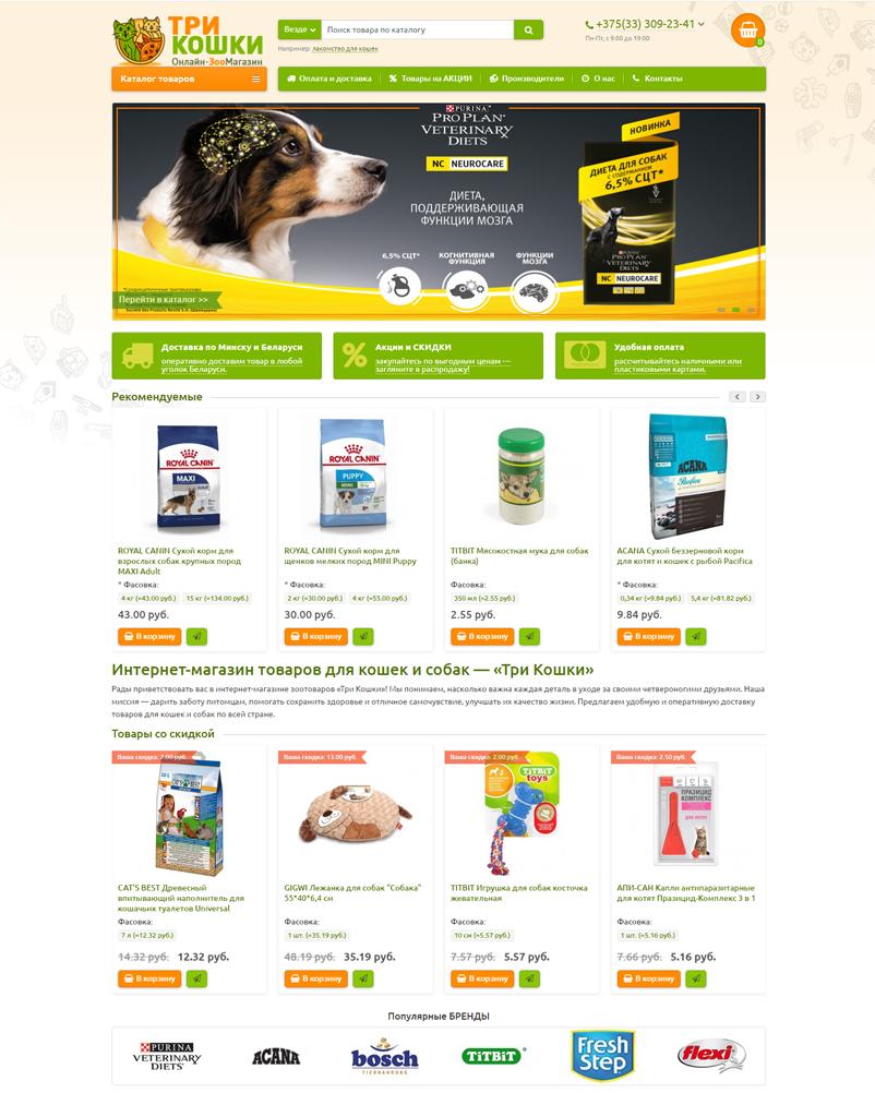 Интернет-магазин зоотоваров – Trikoshki.by0