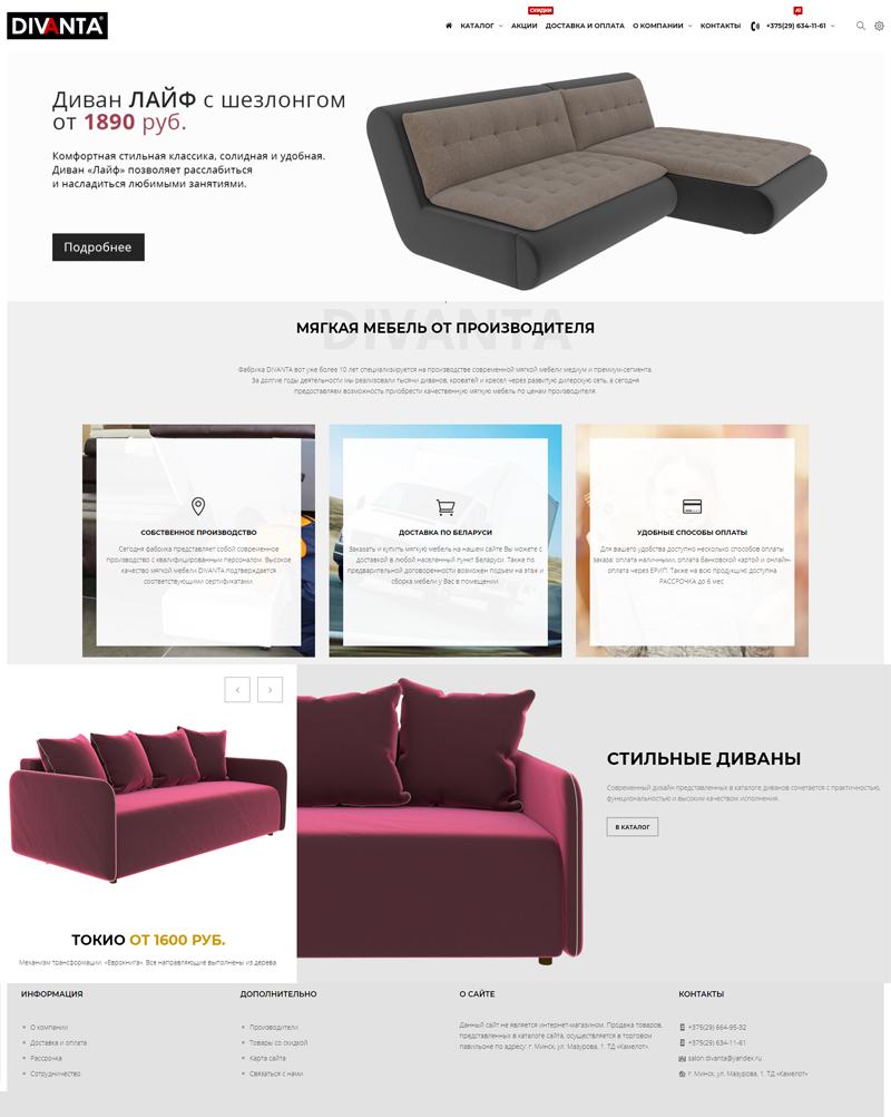 Divanta.by – Сайт-каталог производителя мягкой мебели